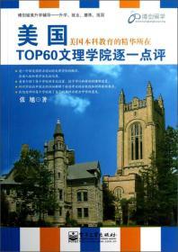 美国TOP60文理学院逐一点评