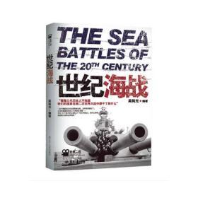 影像二战——世纪海战