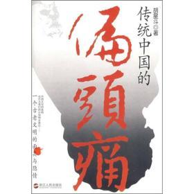 """传统中国的偏头痛 所谓""""偏头痛"""",问题也。《传统中国的偏头痛》是中国问题学创始人、经济学家胡星斗探讨中国问题的学术文论集。书中,作者虚构了数十名已故的中外文化名人和当代人物言行,如鲁迅、孔子、老子、梁启超、徐志摩等,完成了对中国思维、哲学、文化、社会、谋略、文艺等九领域问题的解读与批判。这些问题的背后,竟然隐藏着种种惊人的隐情:逻辑缺失无伦次是中国思维的硬伤;人性戴上了镣铐,百家哲学走入歧途;"""