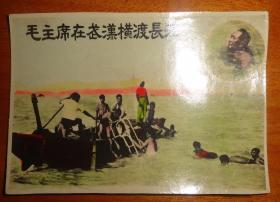 文革黑白着色相片【毛主席在武汉横渡长江】长9.5CM*宽6.7CM、有毛主席的背影,好像是私拍相片、然后着色