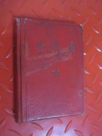 红卫兵 老笔记本   内有大量字迹  64开  硬精装