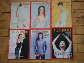 大众摄影2000年7-12期 共6期合售