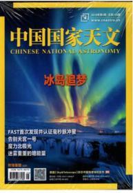 中国国家天文杂志2018年1.2.3.4.5.6.7.8.9.10.11.12月全年打包