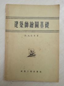 建筑师绘图基础(繁体字,插图本,印量4000册,1956年一版一印)