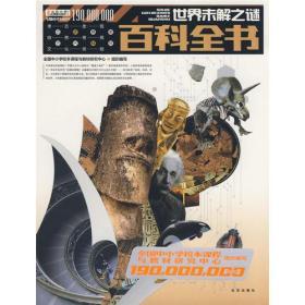 1.9亿学生必读书 中国青少年百科全书 2 (人类历史、中外名人、民族风尚、国际事务、社会生活)