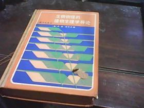 生物物理的植物生理学导论