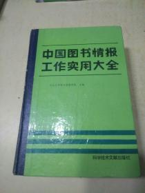中国图书情报工作实用大全(f)