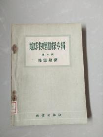 地球物理勘探专辑第2辑.地震勘探