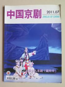 《中国京剧》2011年第7期