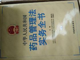 中华人民共和国药品管理法实务全书(全三册)