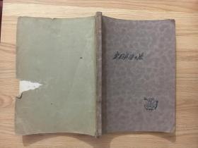 实用英语语法(油印本)(50--60年代出版)