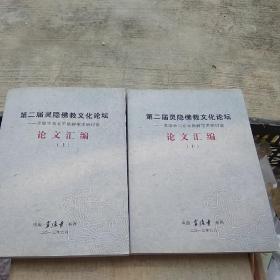 第二届灵隐佛教文化论坛--灵隐寺与北宋佛教学术研讨会论文汇编(上下册)