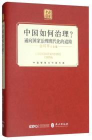 中国如何治理?通向国家治理现代化道路