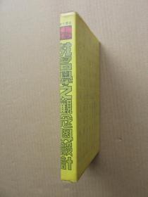 《姓名学之观念与设计》(精装32开,书内有少量划线。)