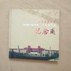 山东科技大学机械87级毕业二十年同学会纪念册