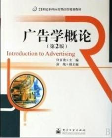 广告学概论 第二版 印富贵 9787121093685