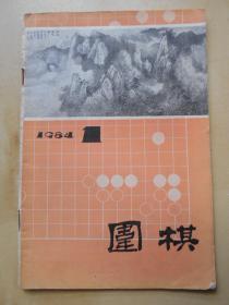 【围棋1984年第1期】