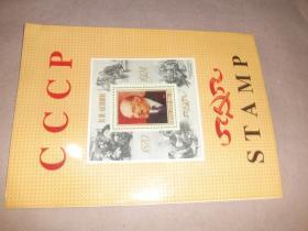 苏联纪念邮票 全33张