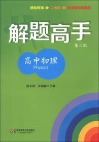 解题高手:高中物理(第6版)