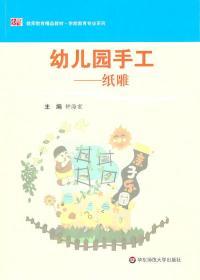 正版包邮 幼儿园手工 纸雕 钟海宏 华东师范大学出版社