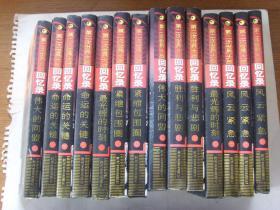 丘吉尔:第二次世界大战回忆录 全套15册,现存14册,2000年3月3版1印,精装有护封.