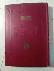 蚕丝年鉴 1967昭和42年 (日文).