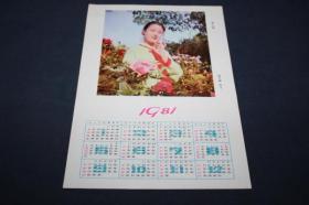 1981年朝鲜族年历  【朝鲜文】朝鲜族花季少女   图案精美