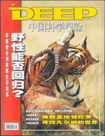 中国科学探险2005·7总第20期