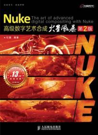 Nuke高级数字艺术合成火星风暴(第2版),无DVD