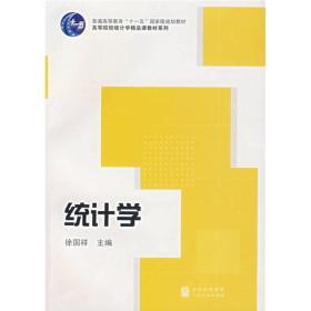 统计学 徐国祥 9787208070110 上海人民出版社