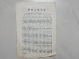 林副主席指示 (1967.8.9 )