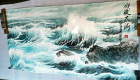 李凭甲巨幅精品国画《我爱大海》