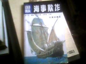 国际海事欺诈