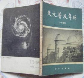 天文普及年历:1980.
