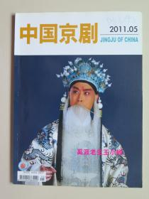 《中国京剧》2011年第5期