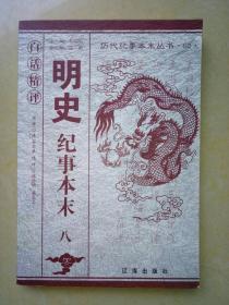 白话精评_明史纪事本末8