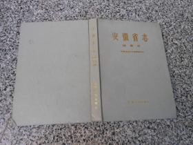 安徽省志 体育志