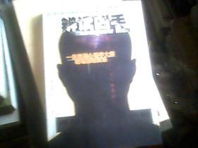 辨读凶手——一位犯罪心理学大师现场推理实录
