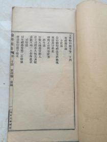 原装品好,玉准轮科辑要卷二十四。北京天华馆印,龙凤山述古老人题。