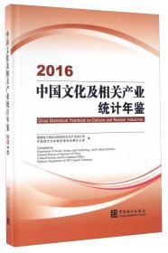 中国文化及相关产业统计年鉴