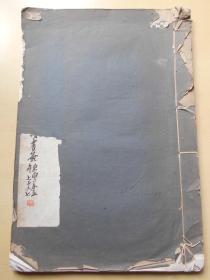 民国17年,珂罗版【九成宫醴泉铭】商务印书馆