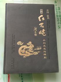 榆林红石峡:水利史迹与碑刻(精装)具体见图