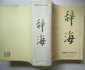 辞海 1989年版缩印本1997年第4印 3.8公斤