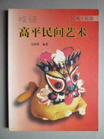 山西高平民间艺术(16开本,库存,九五品)