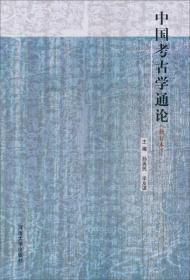 中国考古学通论(修订本)孙英民 9787810184441 河南大学出版社