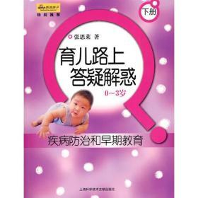 疾病防治和早期教育:育儿路上答疑解惑(0-3岁)(下册)