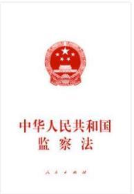 正版※▲中华人民共和国监察法