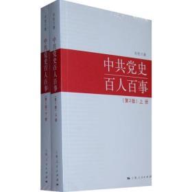 中共党史百人百事(第2版)(全二册)