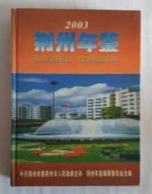 荆州年鉴(2003)