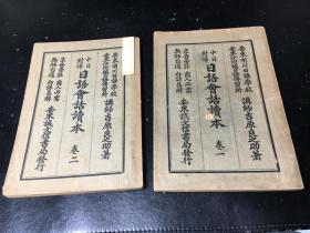 中日对译 日语会话读本(卷一.二)1935年